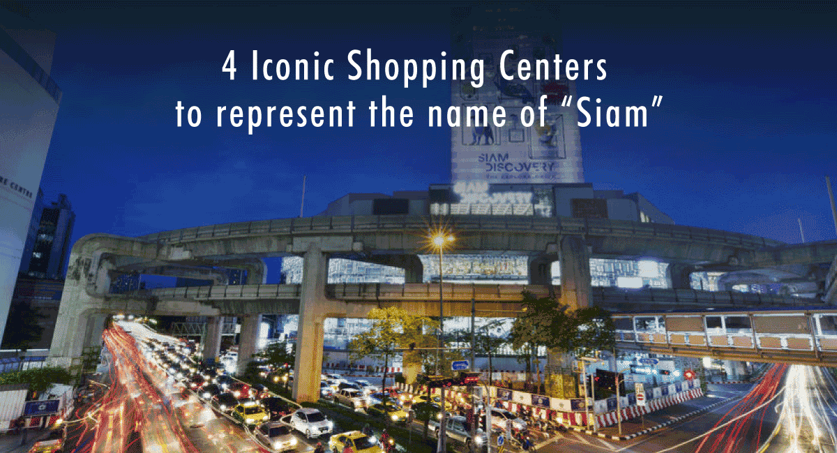 "<span class='p-name'>4 Iconic Shopping Centers to represent the name of ""Siam""</span>"
