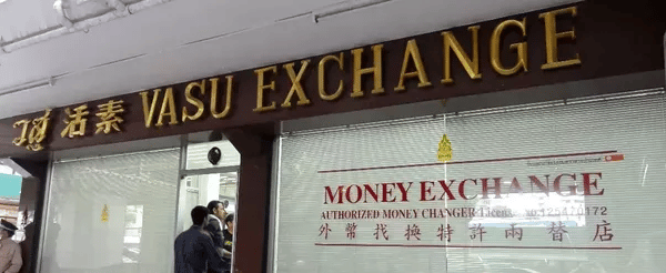 Vasu Exchange,money exchange